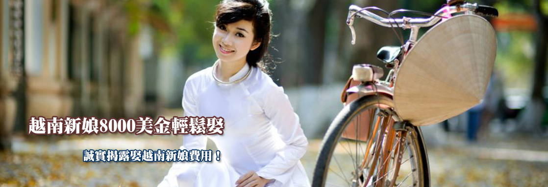 越南新娘8000美金輕鬆娶;誠實揭露娶越南新娘全部花費!